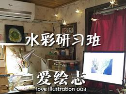 【爱绘志】画画分享:贵图子水彩研习班