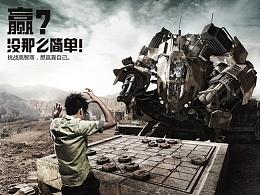 战争前线游戏宣传
