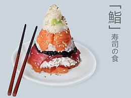 「鮨」寿司の食