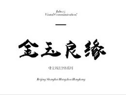 中文书法字体4