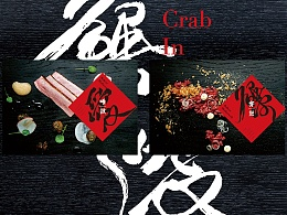 蟹愛 CRAB IN LOVE