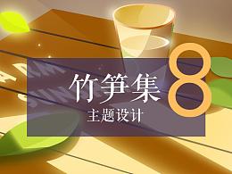 竹笋集8 主题合集