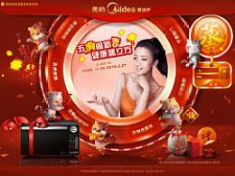 新意互动广州:美的微波炉元春促销网站