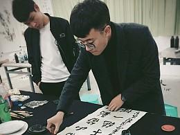 90书法艺术刘浪草书作品《古与出新》