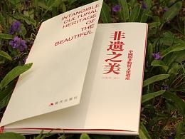 非物质文化遗产书籍设计
