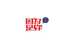 戊辰设计【三原色】