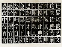 经卷体字体设计