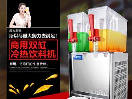 饮料机 淘宝 电商 描述 冷饮机 饮料机 商用电器