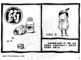 黑白奇境之药#动漫作品#