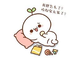 【表情×长草颜团子】体重上升才不是团子的错  /(ㄒoㄒ)/
