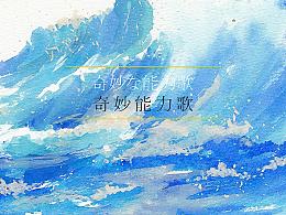 《个人练习》歌手/歌曲制作海报