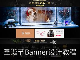 圣诞节首页轮播图Banner设计解析-小狗电器出品