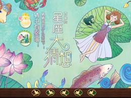 百雀羚83周年庆猜想页面