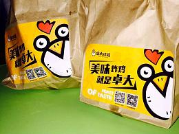 北京卓大炸鸡形象及店面建立小记