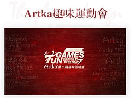 Artka阿卡趣味运动会平面设计