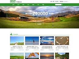 绿野-户外运动网页设计