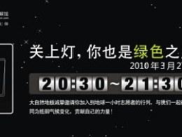 2010年地球一小时大型公益活动Nature大自然地板顺德杭州双城熄灯记