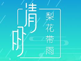 植树/315/清明 手机闪屏三连发