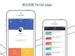 教育类app——我来UI界面设计