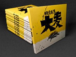 JiaokeBandNewAlbumDesign