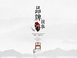 新中式红木品牌故事