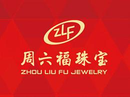 珠宝品牌设计——加盟商大会视觉设计