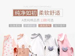 婴儿衣服详情页