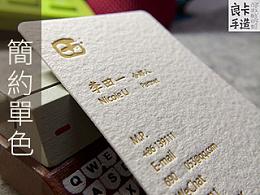 經紀公司簡約名片 | 良卡手造