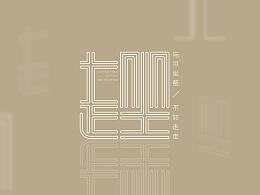 《趖》主題字體設計