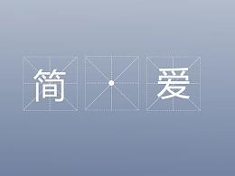 《简·爱 》Icon临摹练习