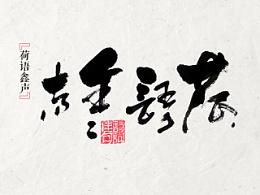水墨——荷语鑫声
