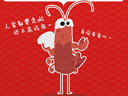 龙虾季海报