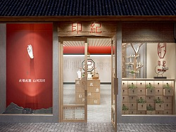 中国风饰品店门店形象设计