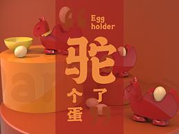 """""""驼""""了个蛋"""