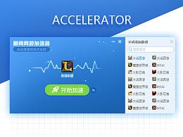网游加速器界面设计