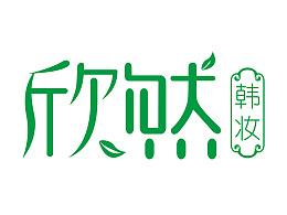 欣然韩妆 网店logo