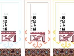 西兰卡普包装贴纸设计