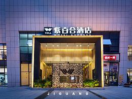 紫百合酒店