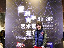 亚洲青年艺术家提名展全记录