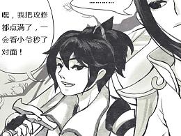 梦幻西游手游 水墨 黑白条漫第一话【基腐向】