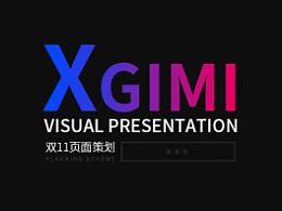 XGIMI双11专题页