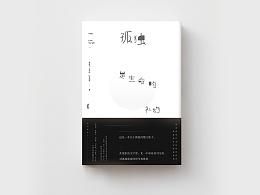 封面设计 《孤独是生命的礼物》