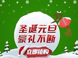 双旦活动banner