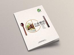 画册 宣传册 饮食画册 餐饮宣传册