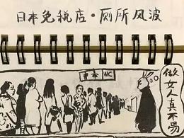 日本免税店风波