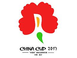 """希望之花——2017""""中国杯""""国际足球锦标赛LOGO"""