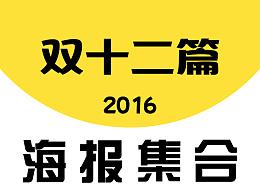 2016海报作品集_双十二篇