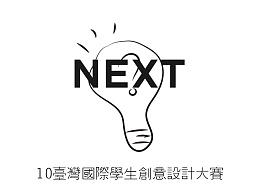 11臺灣國際學生創意設計大賽 / NEXT