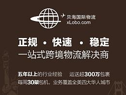【2015年10月】 海外物流货站DM