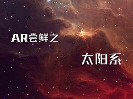 AR尝鲜之AR太阳系